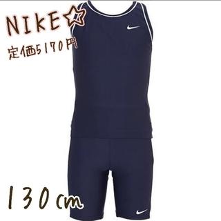 ナイキ(NIKE)の新品 NIKE スクール水着 セパレート 130(水着)