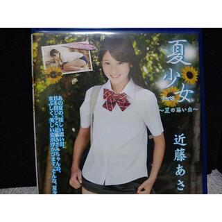 近藤あさみ 「夏少女 Part2 」  Blu-ray
