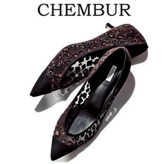 DEUXIEME CLASSE - Oggi掲載 CHEMBUR チェンバー チュール パンプス 新品 24.5