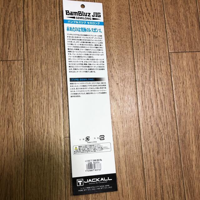 JACKALL(ジャッカル)のジャッカル メタルジグ スポーツ/アウトドアのフィッシング(ルアー用品)の商品写真