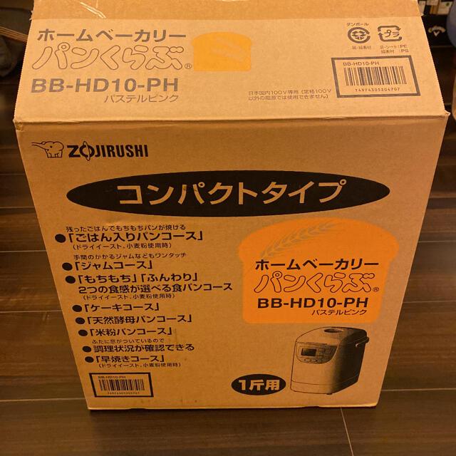 象印(ゾウジルシ)のZOJIRUSHI BB-HD10-PH ホームベーカリー パンくらぶ スマホ/家電/カメラの調理家電(ホームベーカリー)の商品写真