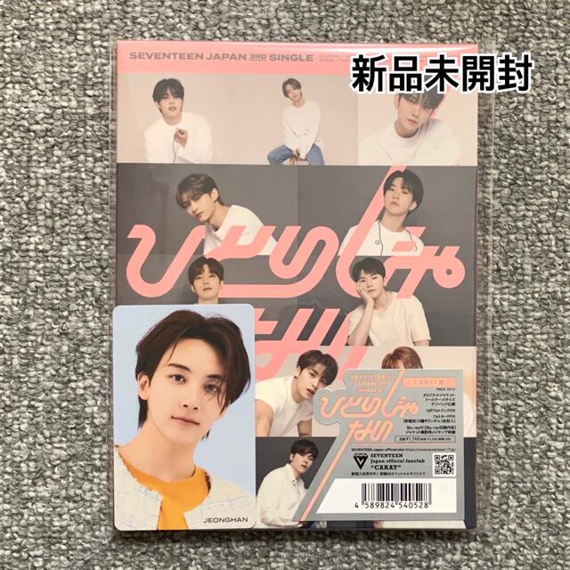 SEVENTEEN(セブンティーン)のひとりじゃない カラット盤 未開封 ジョンハン エンタメ/ホビーのCD(K-POP/アジア)の商品写真