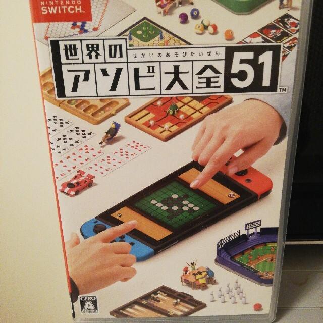 世界のアソビ大全51 Switch エンタメ/ホビーのゲームソフト/ゲーム機本体(家庭用ゲームソフト)の商品写真
