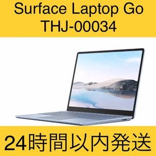 Microsoft - 【新品未開封】Surface Laptop Go THJ-00034 サーフェス