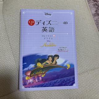 ディズニー(Disney)のディズニ-の英語コレクション 13(語学/参考書)