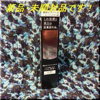 ELIXIR - 資生堂エリクシールホワイト エンリッチドリンクルホワイトクリームS 15g
