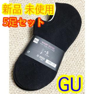 ジーユー(GU)の【 新品 未使用 】GU ジーユー ベリーショート ソックス 5足セット(ソックス)
