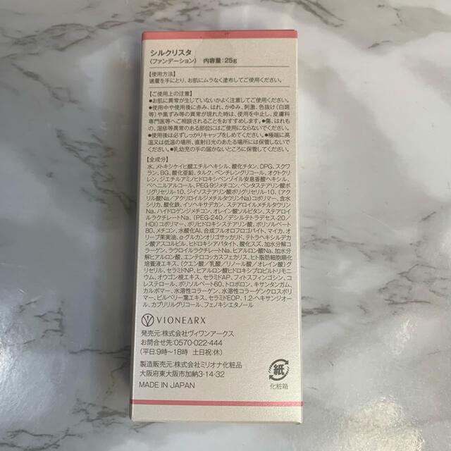 シルクリスタ ファンデーション  コスメ/美容のベースメイク/化粧品(ファンデーション)の商品写真