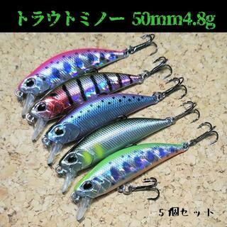 【新入荷】トラウトミノー50S 5個セット シンキングミノー エリアトラウト
