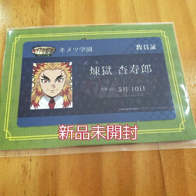 鬼滅の刃 キメツ学園  ICカードステッカー 煉獄杏寿郎 エンタメ/ホビーのアニメグッズ(カード)の商品写真