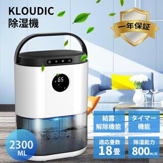 除湿機 KLOUDIC(加湿器/除湿機)