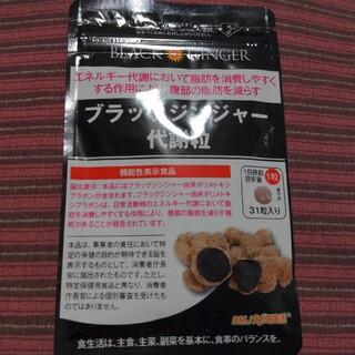エガオ(えがお)のブラックジンジャー(ダイエット食品)