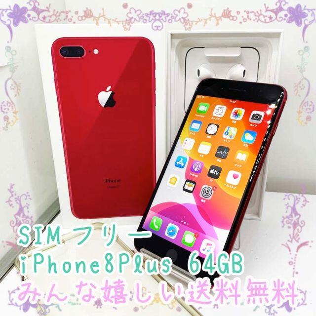 iPhone(アイフォーン)のSIMフリー iPhone8 Plus  64GB レッド スマホ/家電/カメラのスマートフォン/携帯電話(スマートフォン本体)の商品写真