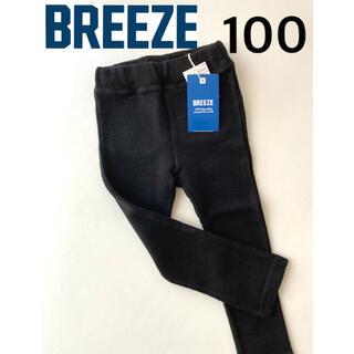 BREEZE - 新品 BREEZE ブリーズ  FUJIパンツ 100  ブラック