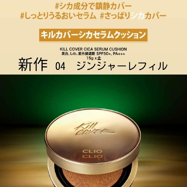 CLIO キルカバー シカセラムクッション ファンデーション 04ジンジャー  コスメ/美容のベースメイク/化粧品(ファンデーション)の商品写真
