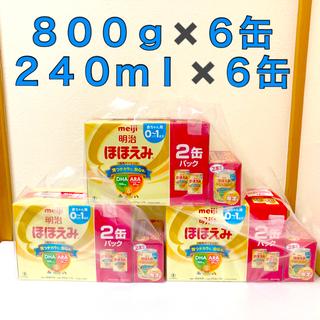 明治 - 新品未開封 明治 ほほえみ 800g 6缶 +液状ミルク 240ml 6缶