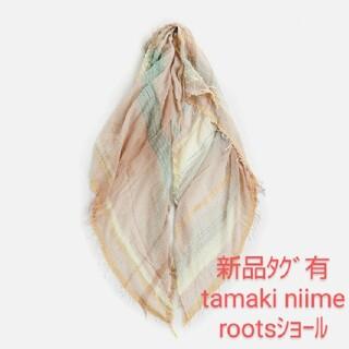 45R - 新品タグ有 玉木新雌ショールroots shawl big