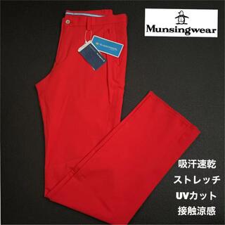 マンシングウェア(Munsingwear)の85 新品定価17600円/マンシングウェア/ノータック/ストレッチロングパンツ(ウエア)