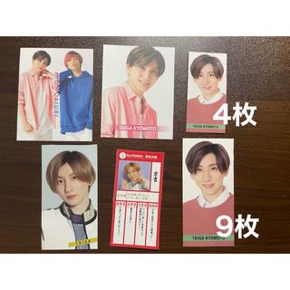 ジャニーズ(Johnny's)のMyojo  6月号 京本大我 メッセージカード(アイドルグッズ)