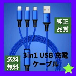 3in1 USB 充電ライトニングケーブル  急速充電 新品c未使用dZ(その他)