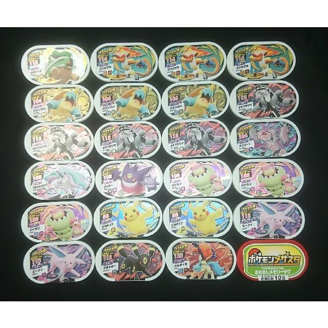 ポケモン(ポケモン)の新品 ポケットモンスター ポケモンメザスタ2弾 スター以下まとめて大量セット  エンタメ/ホビーのトレーディングカード(その他)の商品写真