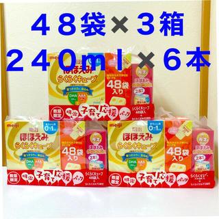メイジ(明治)の新品 ほほえみ らくらくキューブ+粉末ミルク+液体ミルク(乳液/ミルク)