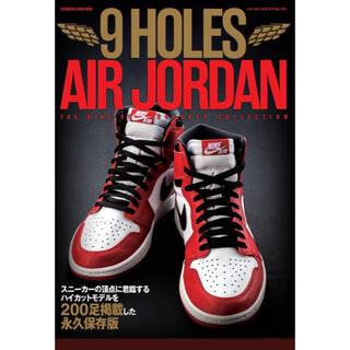 永久保存版 9HOLES Air Jordan ナインホールズ エアージョーダン(趣味/スポーツ/実用)
