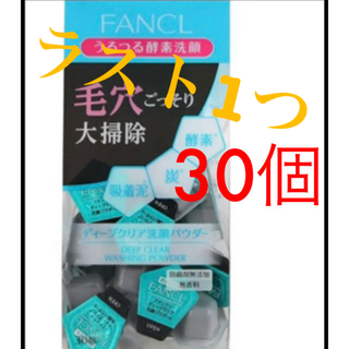 FANCL - ディープクリア 洗顔パウダー 30個