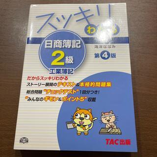 スッキリわかる日商簿記2級 工業簿記 第4版(資格/検定)