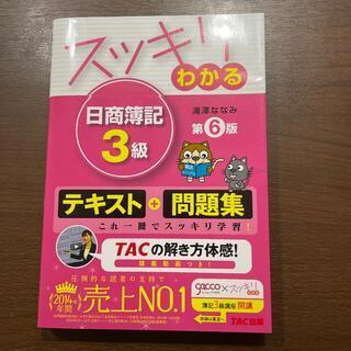 スッキリわかる日商簿記3級 第6版(その他)