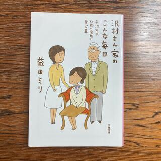 沢村さん家のこんな毎日 平均年令60歳の家族と愛犬篇(文学/小説)