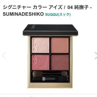 SUQQU - SUQQU スック シグニチャー カラー アイズ 04 純撫子 数回使用 美品