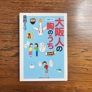 大阪人の胸のうち(文学/小説)