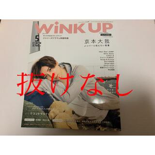 Johnny's - WINK UP 2021年 5月号 京本大我 抜けなし