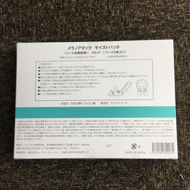 sirobari モイストパッチ コスメ/美容のスキンケア/基礎化粧品(美容液)の商品写真