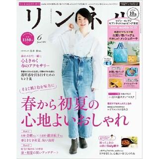 タカラジマシャ(宝島社)のリンネル 6月号 (ファッション)