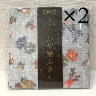 フェイラー(FEILER)のフェイラー 遊中川 かや織ふきん 2個セット(収納/キッチン雑貨)