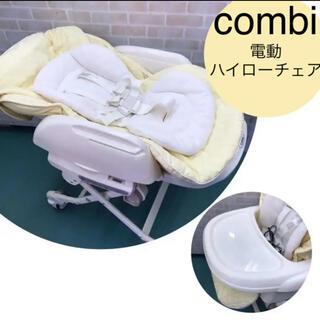 combi - コンビ 電動ハイローチェア  ベビーラック ベビーチェア