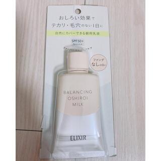 ELIXIR - エリクシール おしろいミルク カバータイプ