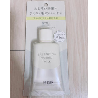 エリクシール(ELIXIR)のエリクシール おしろいミルク(乳液/ミルク)
