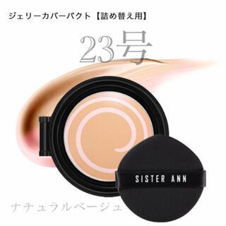 ☆SISTER ANN /ピンクジェリーカバーパクト23号【詰め替え用+パフ】☆