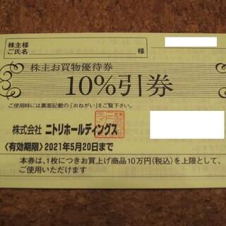 ニトリ - ニトリ 株主優待 1枚 10%割引券
