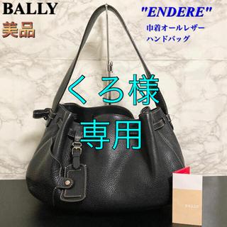 バリー(Bally)の【美品】BALLY「ENDERE」巾着オールレザーハンドバッグ/ワンショルダー(ハンドバッグ)