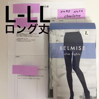 【新品未使用】ベルミス L-LL ロング丈ver 公式購入品 正規品 1枚