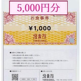 【5000円分】鳥貴族 株主優待券(1000円券×5枚)(レストラン/食事券)