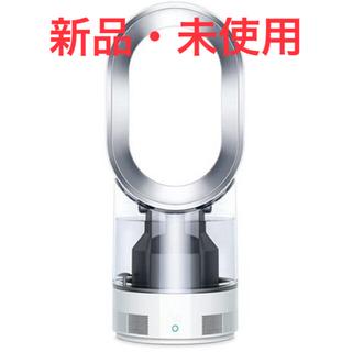 ダイソン(Dyson)の最終値下げ【新品・未使用】ダイソン加湿器Hygienic Mist MF01WS(加湿器/除湿機)