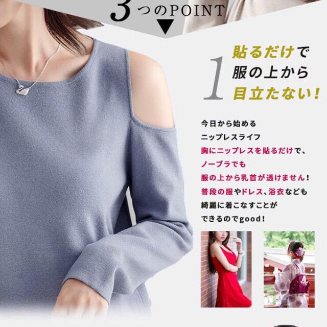 繰り返し使えるニップレス レディースのフォーマル/ドレス(ナイトドレス)の商品写真