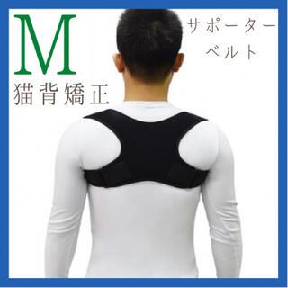猫背矯正 ベルト 姿勢矯正 猫背改善 サポーターベルト 男女兼用 肩甲骨 M