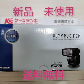 オリンパス(OLYMPUS)の新品 OLYMPUS FL-600R(ストロボ/照明)
