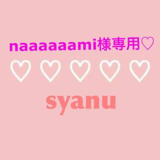naaaaaami様専用♡(ロンパース)
